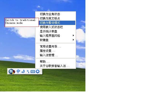 Google_Pinyin_2