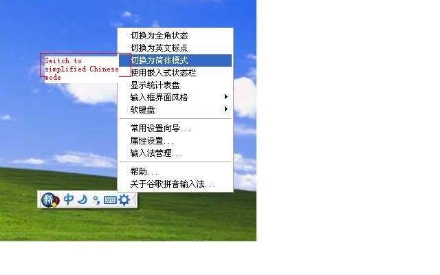 Google_Pinyin_3