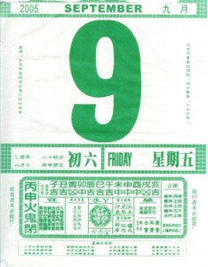 Chinese Lunar Calendar | Chinese Language Learning