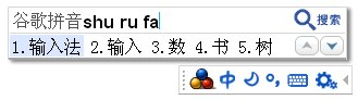 google-pinyin-input