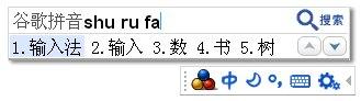 google-pinyin-input